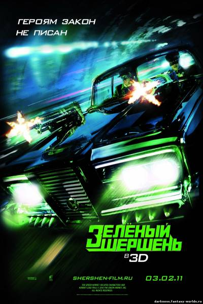 The Green Hornet Зеленый Шершень